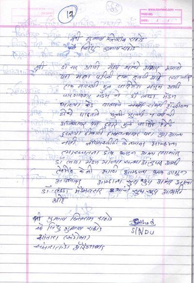 samarthivf testimonial 12