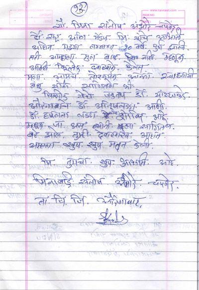 samarthivf testimonial 13